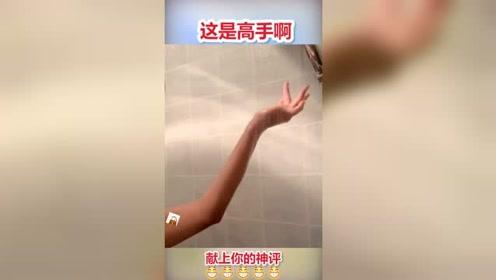 笑死人不偿命:美女出浴视频,太惊艳了