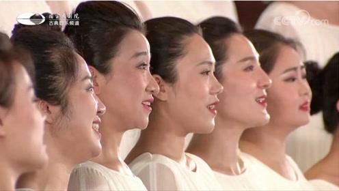 国家大剧院合唱团 女声合唱《我们的生活充满阳光》
