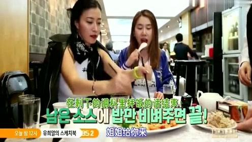 韩综:中国美食拌饭,韩国人第一次品尝连连夸赞不止,嘉宾团看了都羡慕!