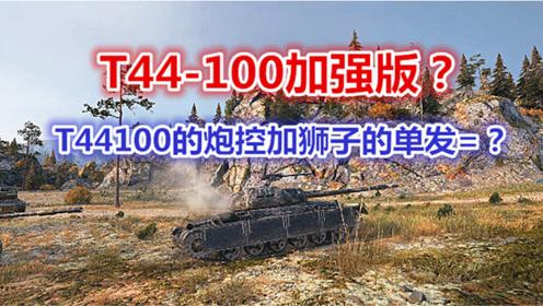 坦克世界:逼氪?八金T0级别中坦,320均伤狮子T44哭晕在厕所!