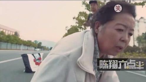 陈翔六点半:吴妈被猪小明骑车撞到了,不让他赔钱,让他赶快离开