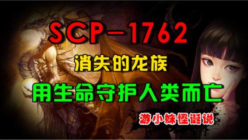 SCP-1762龙曾在此,你知道曾有SCP为拯救人类而死吗?