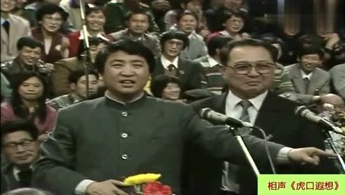 经典相声 :姜昆、唐杰忠《虎口遐想》