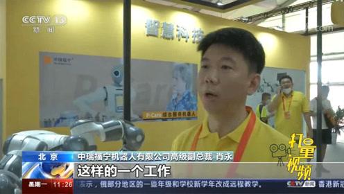 走进服务机器人展区:智能科技融入生活方方面面|新闻直播间