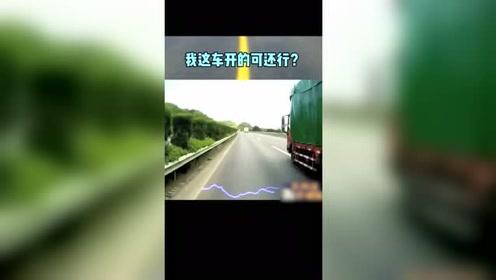 视频车司机:我也不知道发生了什么,突然之间世界就颠倒了