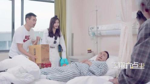 陈翔六点半:王炸车祸失忆,幻想有个富豪的老爸,着实狠狠的打脸