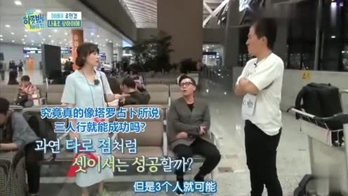 韩国节目:韩星来上海旅游,自称应该很多粉丝在机场迎接,结果没有人认识