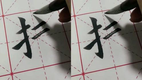 """苏氏书法想写好""""扶""""字,诀窍在视频里,看不看由你"""
