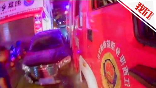 消防车出火警被违停私家车挡住 三辆消防车撞车开道救火