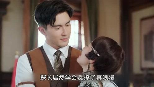 《旗袍美探》苏雯丽故意撩人,罗秋恒的反撩,更浪漫!