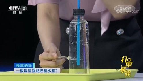 仅用一根吸管就能控制水流?一个实验揭开真相,太神奇
