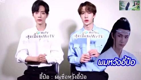 王一博肖战在泰国采访视频,这些小动作看完细思极恐啊!