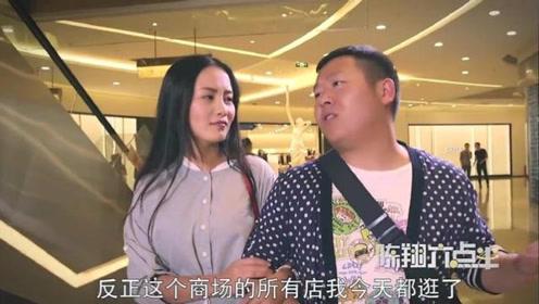 陈翔六点半:美女逛商场巧遇陈翔,为了面子,自己钱包都不认领了