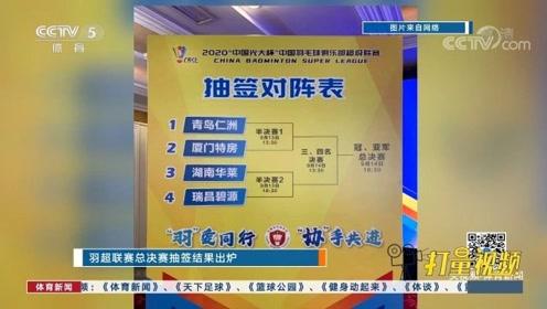 羽超联赛总决赛抽签结果出炉,青岛仁洲对阵厦门特房