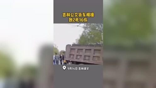 吉林靖宇一公交车和大货车相撞,官方通报:2死16伤