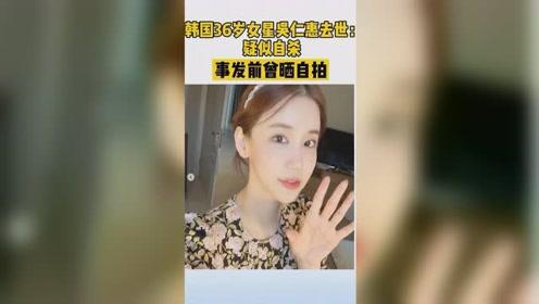 韩国女星吴仁惠去世:疑似自杀,事发前曾晒自拍