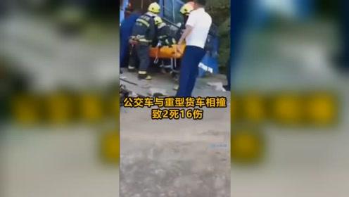 公交车与重型货车相撞,吉林通报:已致2死16伤