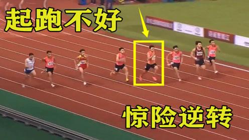 不容易!起跑不好,但中国飞人谢震业后程爆发以0.03秒绝杀对手