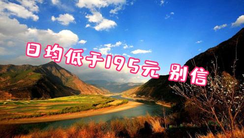 """云南发布旅游消费提示 低于每天195元有""""猫腻"""""""