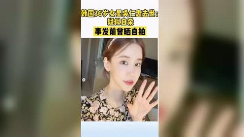 韩国36岁女星吴仁惠去世:疑似自杀,事发前曾晒自拍