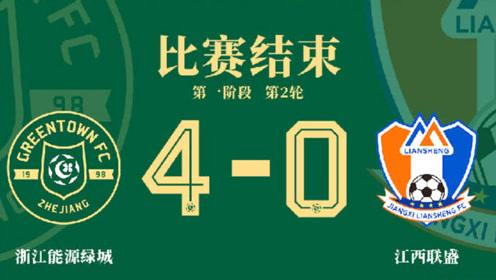 中甲精彩回放:4-0!浙江绿城踢疯了,完全不顾对手感受!