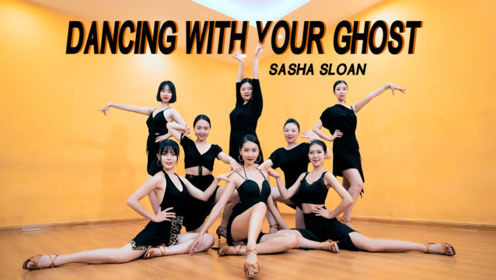 Dancing With Your Ghost告诉你业余学拉丁能学多好