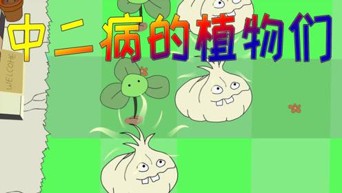 植物大战僵尸搞笑动画:中二病的植物