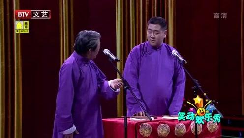 相声《这是怎么了》,刘俊杰趣论网络热词,竟敢说马三立的外号