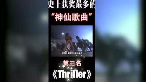 Thriller 是世界音乐史上第一首拥有真正意义MV的歌曲