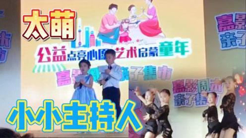 上海:火爆街舞激情拉丁舞嗨翻全场,小小主持人更是萌翻天
