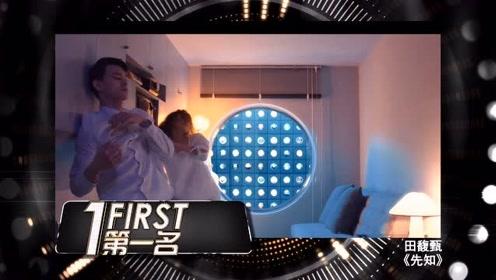 《全球华语流行音乐金曲榜》第280期电视榜单 田馥甄《先知》空降冠军