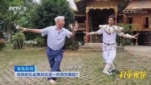 """传统男性孔雀舞灵动婉转!""""三道弯""""完美展现孔雀形态"""