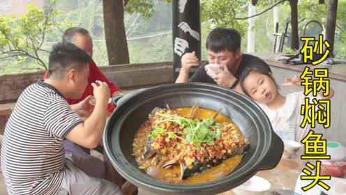 """比剁椒鱼头更好吃的""""砂锅焖鱼头"""",鲜香嫩滑,做法还特别简单"""