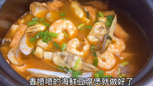 中秋节家宴菜谱,海鲜豆腐煲,有荤有菜,营养丰富,上桌抢着吃