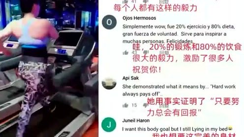 老外看中国:中国励志女孩减肥故事火到国外,国外网友:不是每个人都有这样的毅力