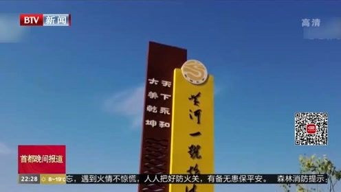 """国庆假期:黄河一号旅游公路""""零公里""""文化驿站 网红打卡新亮点"""