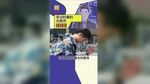 有网友曝光了一段刘昊然军训时的视频,简直是余淮本淮了,好帅呀!