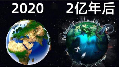你以为地球真的安然无恙?科学家给出2亿年后地球,场面一度失控