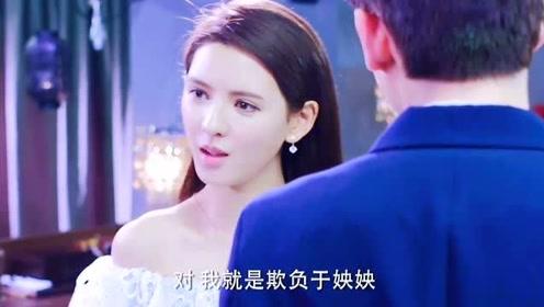亲爱的公主病:女主怒怼绿茶和未婚夫!看到最后太解气了!