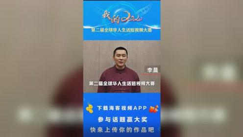 李晨邀请你参加第二届全球华人生活短视频大赛