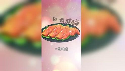 我和我的家乡美食广东篇,白云猪蹄