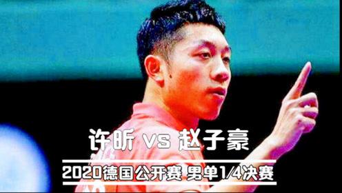 许昕 vs 赵子豪 2020德国公开赛 男单1∕4决赛