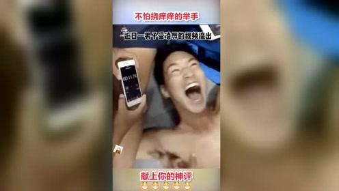 """近日一男子受""""凌辱""""视频流出,引起社会各界广大关注"""