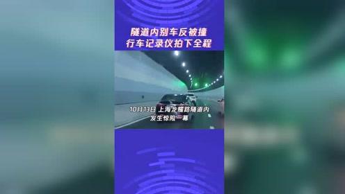 隧道内别车反被撞 行车记录仪拍下全程