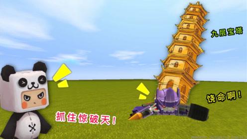 迷你世界:国王给了我们一个法宝,是九层宝塔,能直接封印惊破天