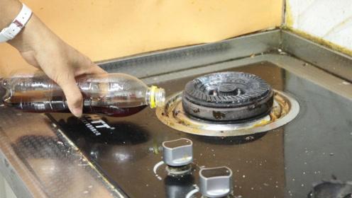 可乐倒在燃气灶上,花几百元都买不来这效果,早学早省钱,快试试