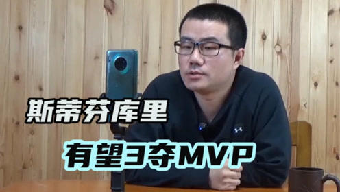 【徐静雨】库里下赛季争MVP优势大,战绩提升幅度注定无人能比!