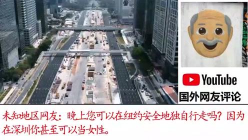 老外看中国:美国网友拿纽约和深圳相比,评论区不相上下。