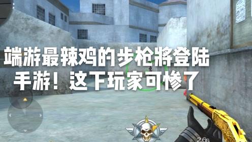 CF手游:端游最辣鸡的步枪将登陆手游!这下玩家可惨了