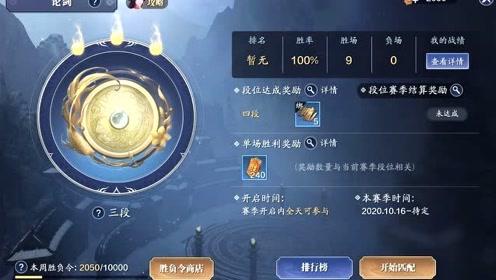 天涯明月刀手游:10连胜放风筝,竞技场4段
